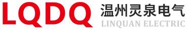 温州灵泉电气有限公司-logo